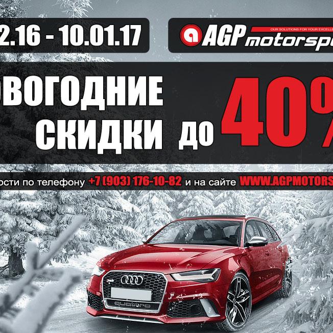 Скидки до 40% на чип-тюнинг в AGP Motorsport с 10.12.16 по 10.01.17