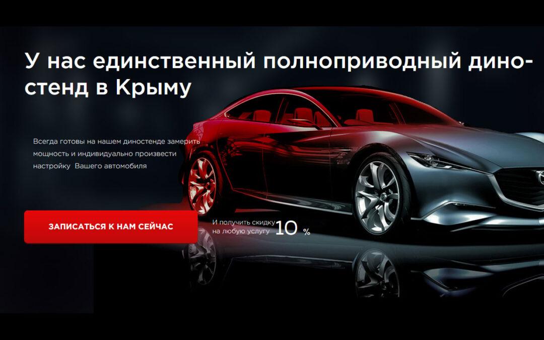 Full Power Garage — представитель AGP Motorsport в Крыму
