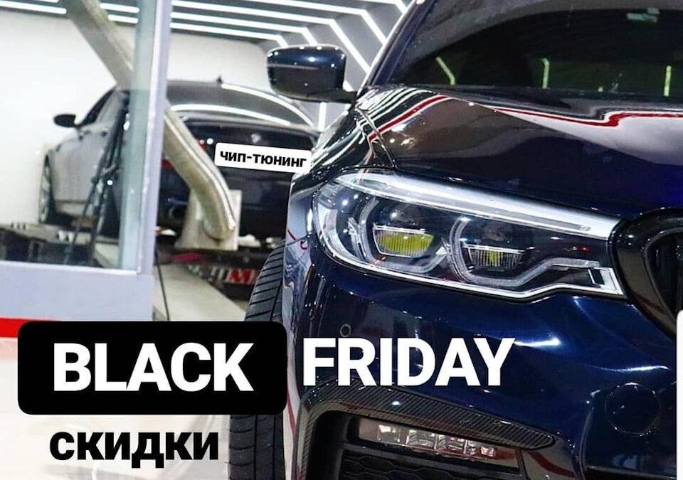 Black Friday-скидки до 40%!