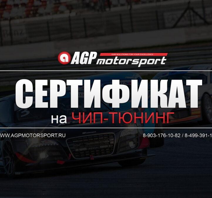 Сертификат на чип-тюнинг в AGP Motorsport