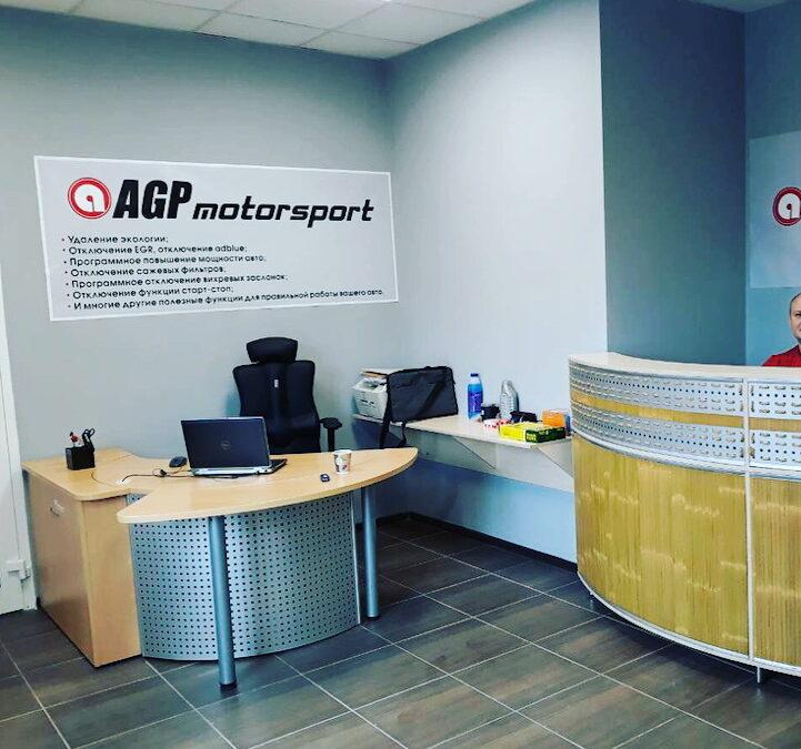 Новый представитель AGPmotorsport в Харькове